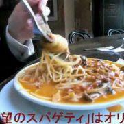 前田建が最後に食べたパスタとは?マエケンいきつけのお店はどこ?