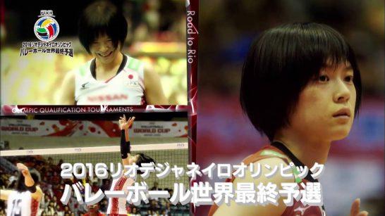 女子バレーボールリオオリンピック世界最終予選の放送日程は?見所や注目選手は?