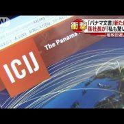 パナマ文書に出ている有名人や日本人や日本企業は?タックスヘイブンとは?