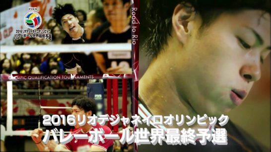男子バレーボール最終予選の日程と日本代表メンバーは?出場国や注目イケメンも!