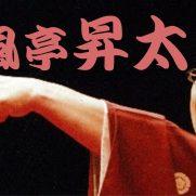 笑点司会の春風亭昇太と吉田羊が結婚?抜擢された理由と車にびっくり!