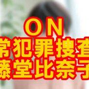 ドラマON異常犯罪捜査官藤堂比奈子の原作は?ネタバレとあらすじが気になる!