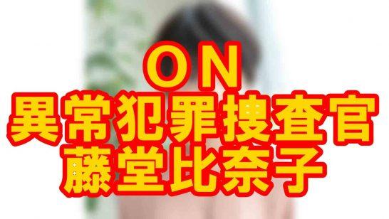 ON 藤堂比奈子(ドラマ)1話ネタバレと感想!比 …