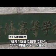 栃木県の小学校と高校に襲撃予告メールが!時刻や場所はいつどこ?