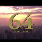 映画64ロクヨンのネタバレおさらい!前編を見てない人もこれを見て後編へ!