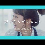 桐谷美玲の演技が下手過ぎる?月9ドラマ好きな人がいることがつまらない!