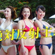 モンストのCMの水着の3人組の女の子は誰?赤い水着の子のカップは?