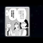 ドラマ東京タラレバ娘のキャストとあらすじは?原作漫画のネタバレも!