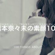 乃木坂46の16thシングルの選抜メンバーと序列は?センターと発売日はいつ?