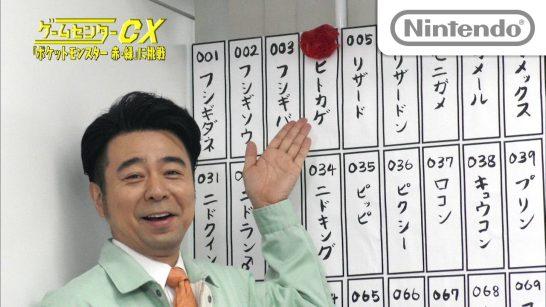 ゲームセンターCXポケモン動画まとめ!有野課長のニックネームセンスが面白い!