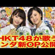 HKT48の9thシングルバグっていいじゃんの序列とセンターは?選抜メンバーは誰?